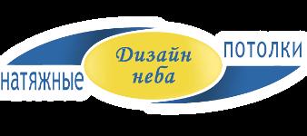 ДИЗАЙН НЕБА